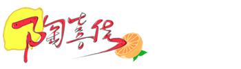 陶喜佳网上商城 网上超市首选(TAOXIJIA.COM) 正品低价 品质保障 贴心服务 轻松购物 货到付款 快速配送